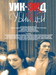 Уик Энд с убийцей – эротические сцены