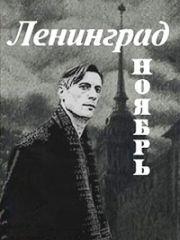 Ленинград. Ноябрь – эротические сцены