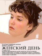 Женский день – эротические сцены
