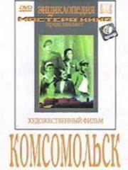 Комсомольск – эротические сцены