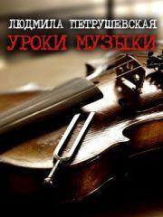 Уроки музыки – эротические сцены