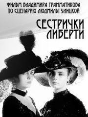 Сестрички Либерти – эротические сцены