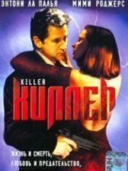 Киллер (1994) – эротические сцены