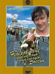 Невероятные приключения итальянцев в России – эротические сцены