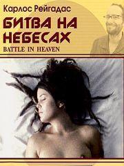 Битва на небесах – эротические сцены