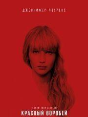 Красный воробей – эротические сцены