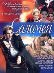 Саломея – эротические сцены