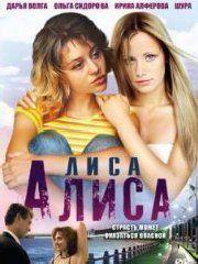 Лиса Алиса – эротические сцены