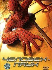 Человек-паук – эротические сцены