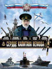 Сердце капитана Немова – эротические сцены