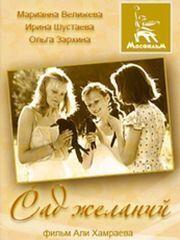 Голые Попы Марианны Велижевой И Ирины Шустаевой – Сад Желаний (1987)