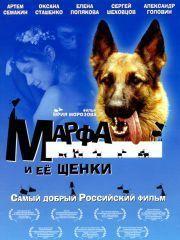 Марфа и ее щенки – эротические сцены