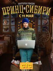 Принц Сибири – эротические сцены