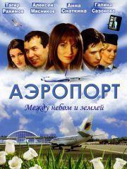 Аэропорт – эротические сцены