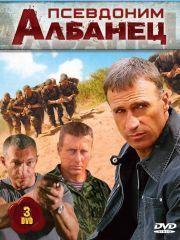 Псевдоним «Албанец» – эротические сцены