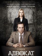 Адвокат (2004) – эротические сцены