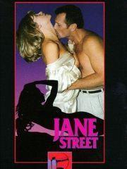 Джейн-стрит – эротические сцены