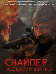 Снайпер: Последний выстрел – эротические сцены