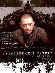 Затерянный в Сибири – эротические сцены