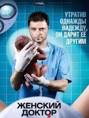 Женский доктор – эротические сцены