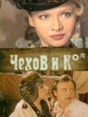 Чехов и Ко – эротические сцены