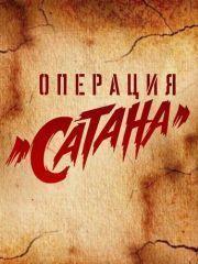 Операция «Сатана» – эротические сцены