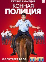 Конная полиция – эротические сцены