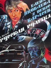 Русская рулетка – эротические сцены