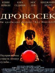 Голая Грудь Линзи Дрю – Ария (1987)