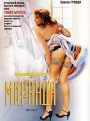 Миранда – эротические сцены