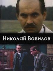 Николай Вавилов – эротические сцены