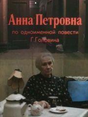 Анна Петровна – эротические сцены