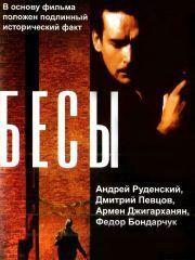Бесы (1992) – эротические сцены