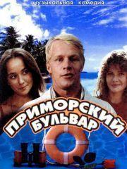 Обнаженные Джейн Биркин Марушка Детмерс Обнимаются – Пиратка (1984)