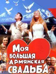 Моя большая армянская свадьба – эротические сцены