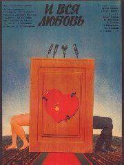 ...И вся любовь – эротические сцены
