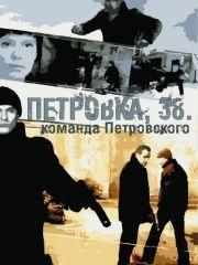 Петровка, 38. Команда Петровского – эротические сцены