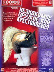 Незнакомое оружие или Крестоносец-2 – эротические сцены