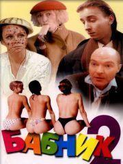 Бабник 2 – эротические сцены