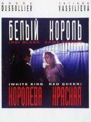 Белый король, Красная королева – эротические сцены