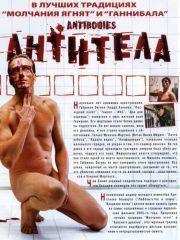 Антитела – эротические сцены