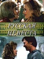 Русская невеста – эротические сцены