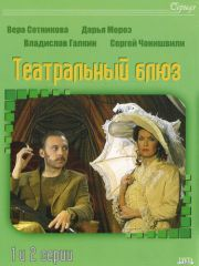 Театральный блюз – эротические сцены