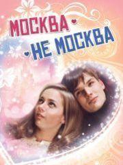 Москва – не Москва – эротические сцены