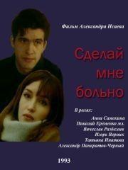 Раздетая Татьяна Друбич В Ванной – Москва (2000)