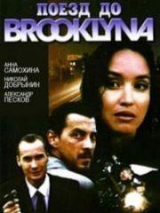 Поезд до Бруклина – эротические сцены