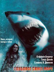 Глубокое синее море (1999) – эротические сцены