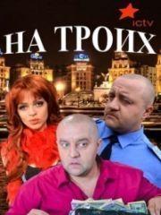 На троих – эротические сцены