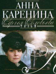 Анна Каренина (2008) – эротические сцены