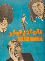 Кавказская пленница или Новые приключения Шурика – эротические сцены